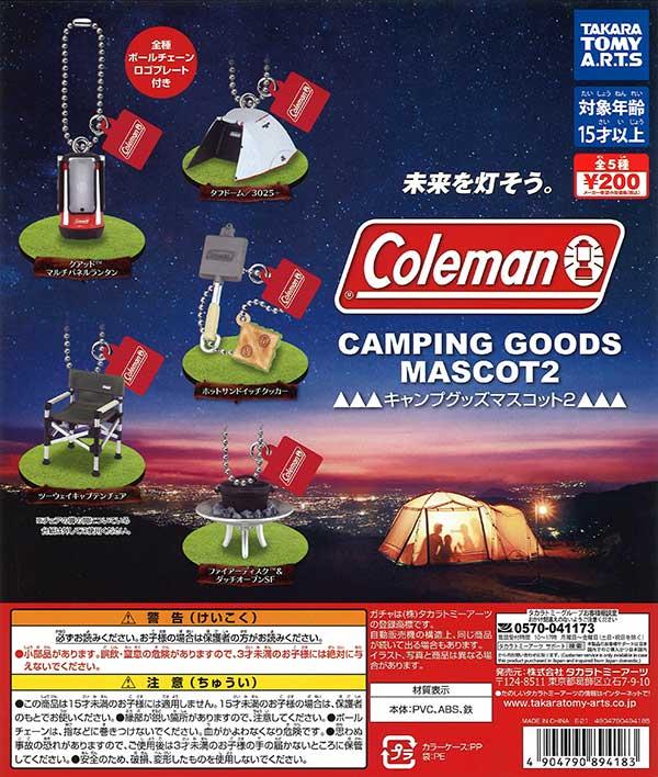コールマン キャンプグッズマスコット2 (50個入り)