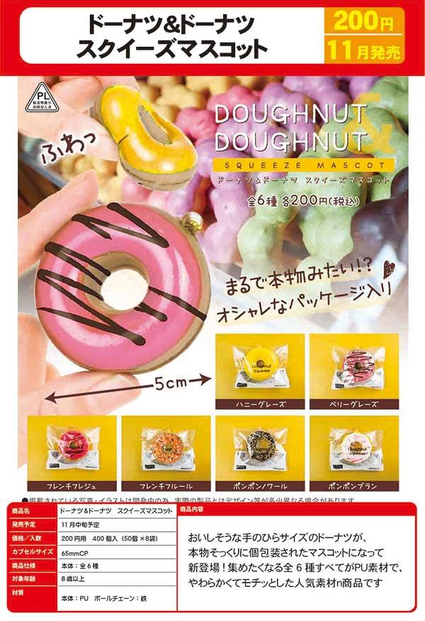 【Z11】ドーナツ&ドーナツ スクイーズマスコット (50個入り)【予約商品】