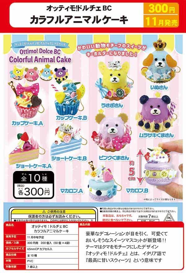 【Z11】オッティモ!ドルチェBC カラフルアニマルケーキ (50個入り)【予約商品】