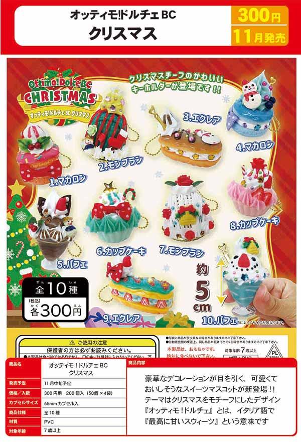 【Z11】オッティモ!ドルチェBC クリスマス (50個入り)【予約商品】