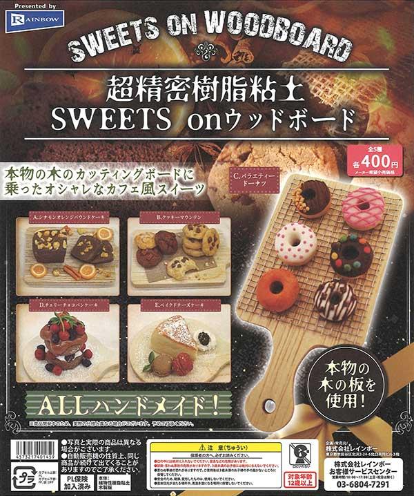 超精密樹脂粘土SWEETS onウッドボード (30個入り)