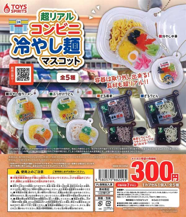 超リアル!コンビニ冷やし麺マスコット (40個入り)