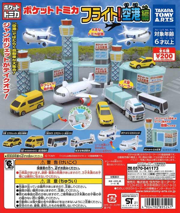 ポケットトミカ フライト!空港編 (50個入り)
