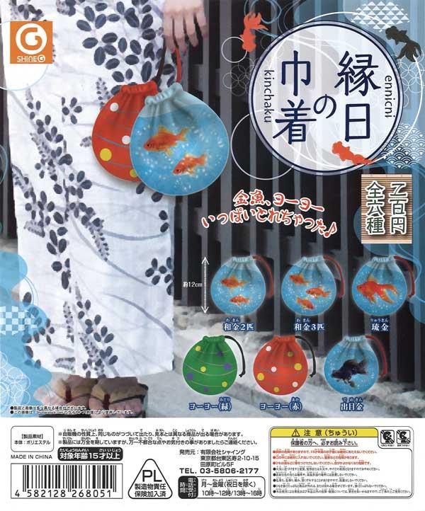 《再販》縁日の巾着 (50個入り)