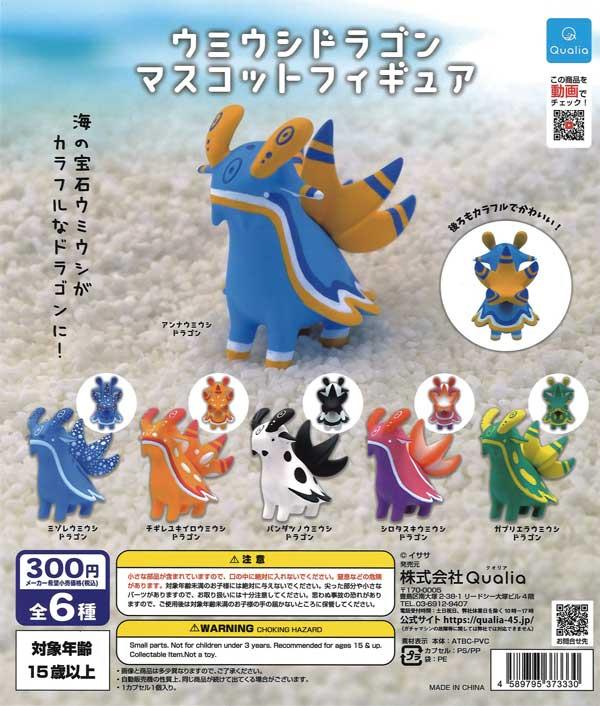 ウミウシドラゴン マスコットフィギュア (40個入り)【予約商品】