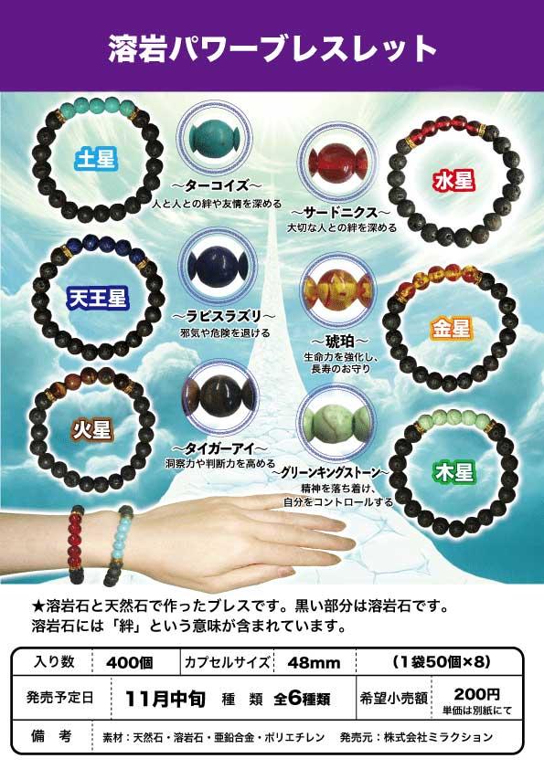 【Z11】溶岩パワーストーン ブレスレット (50個入り)【予約商品】