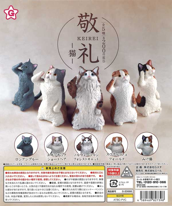 敬礼 猫 (50個入り)