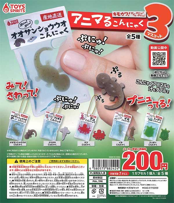キモカワ!ダブルでぷにゅ!ぷにゅ!アニマるこんにゃくマスコット3 (50個入り)