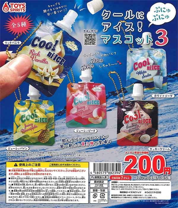 クールにアイス!ぷにゅぷにゅマスコット3 (50個入り)