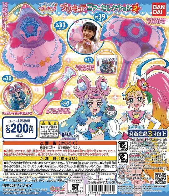 トロピカル〜ジュ!プリキュア プリキュアエアーセレクション2 (50個入り)