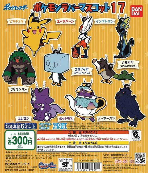 ポケットモンスター ポケモンラバーマスコット17 (40個入り)