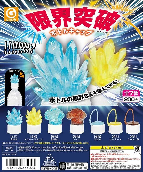 【Z11】《11月再販》限界突破ボトルキャップ (50個入り)【予約商品】