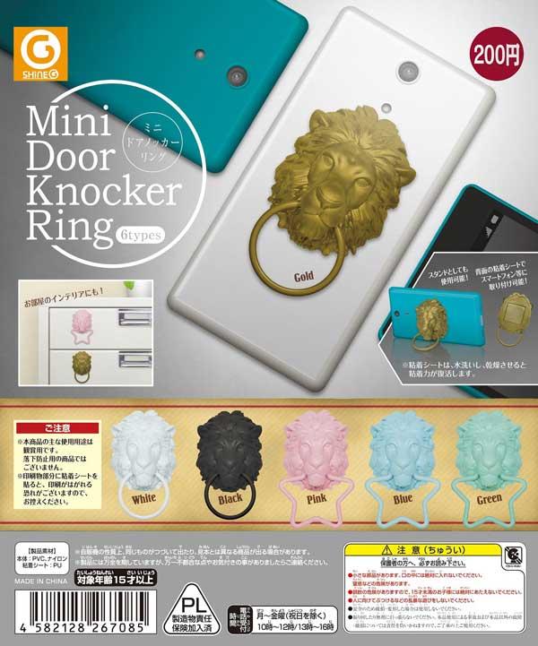 【Z11】《11月再販》ミニ ドアノッカーリング (50個入り)【予約商品】