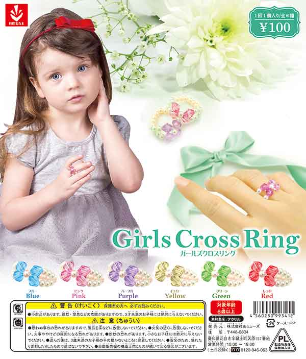 Girls Cross Ring  (100個入り)