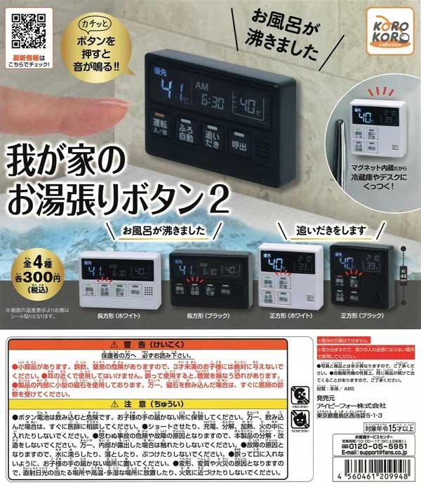 コロコロコレクション 我が家のお湯張りボタン2 (40個入り)