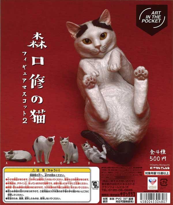 AIP 森口修の猫 フィギュアマスコット2 (20個入り)