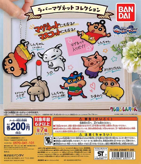 クレヨンしんちゃん ラバーマグネットコレクション (50個入り)
