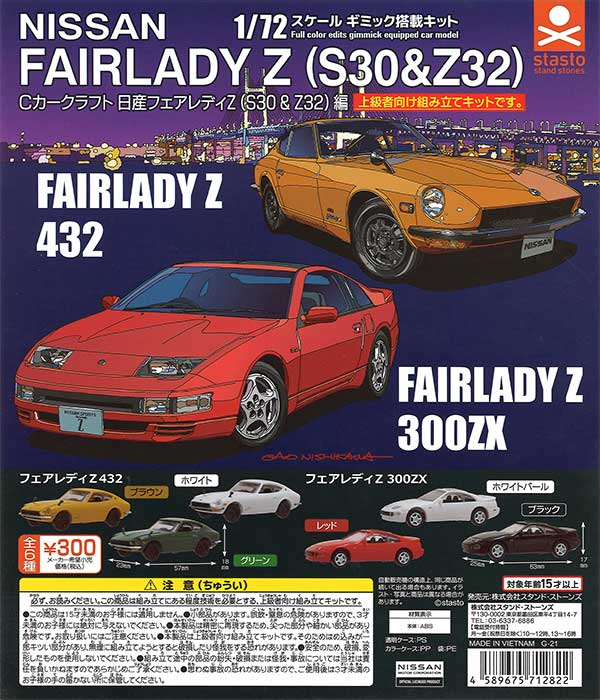 Cカークラフト 日産フェアレディZ(S30&Z32)編 (40個入り)