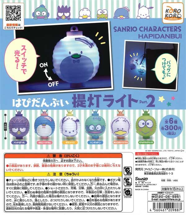サンリオキャラクターズ はぴだんぶい 提灯ライトPart.2 (40個入り)