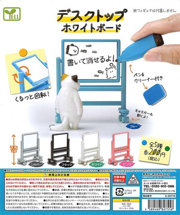 デスクトップ ホワイトボード (50個入り)