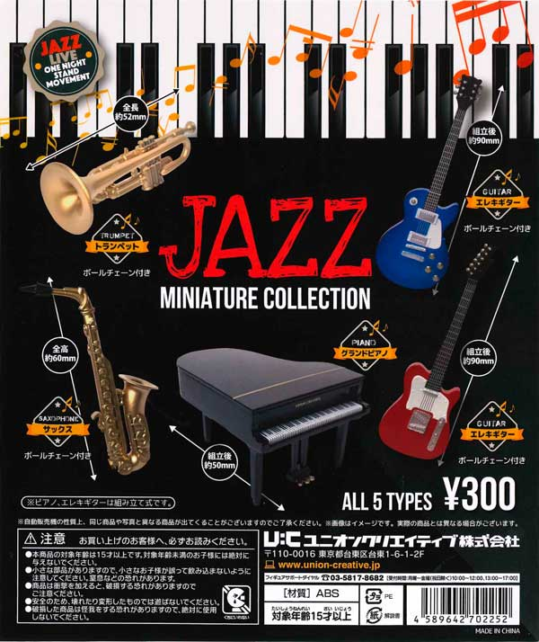 《再販》JAZZ MINIATURE COLLECTION (50個入り)