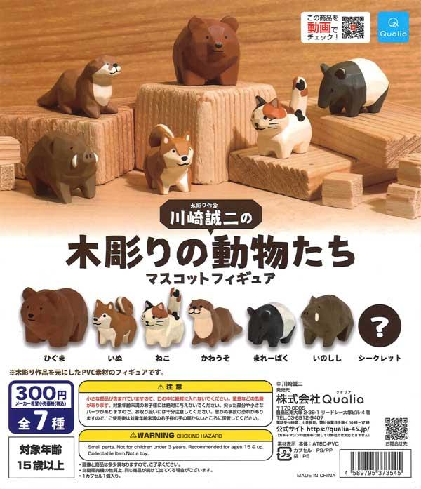 川崎誠二の木彫りの動物たちマスコットフィギュア (40個入り)