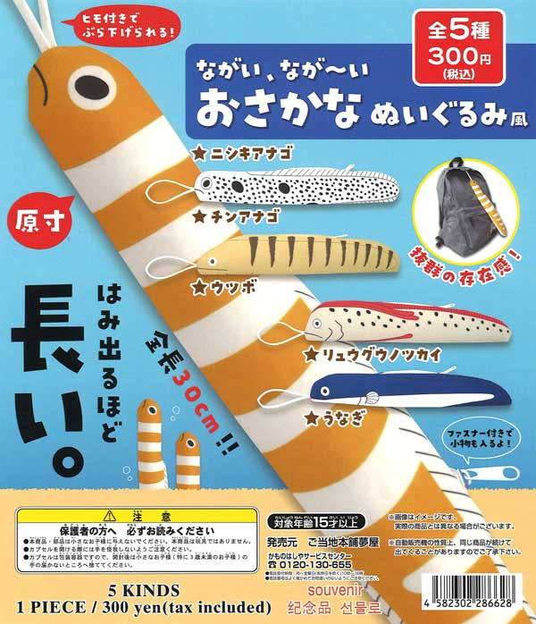《再販》ながいなが〜いおさかなぬいぐるみ風 (40個入り)