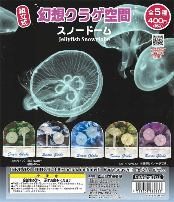組立式幻想クラゲ空間スノードーム (30個入り)【予約商品】