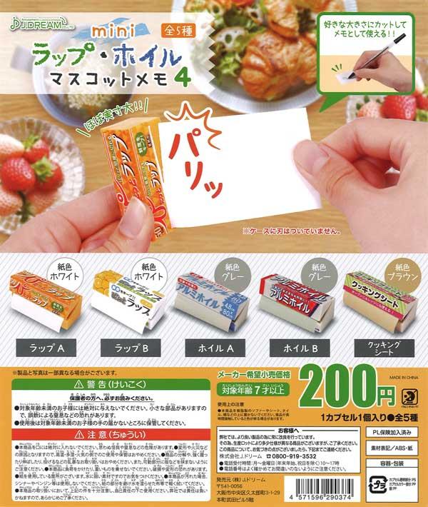 miniラップ・ホイルマスコットメモ4 (50個入り)
