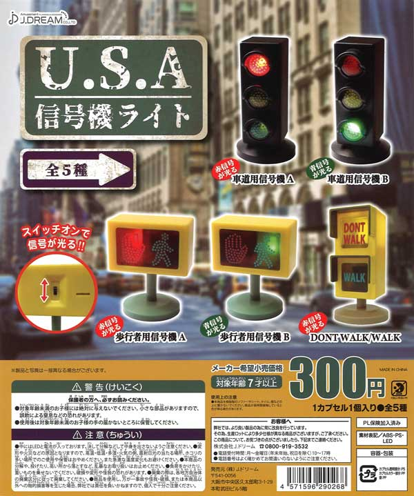 U.S.A信号機ライト (40個入り)