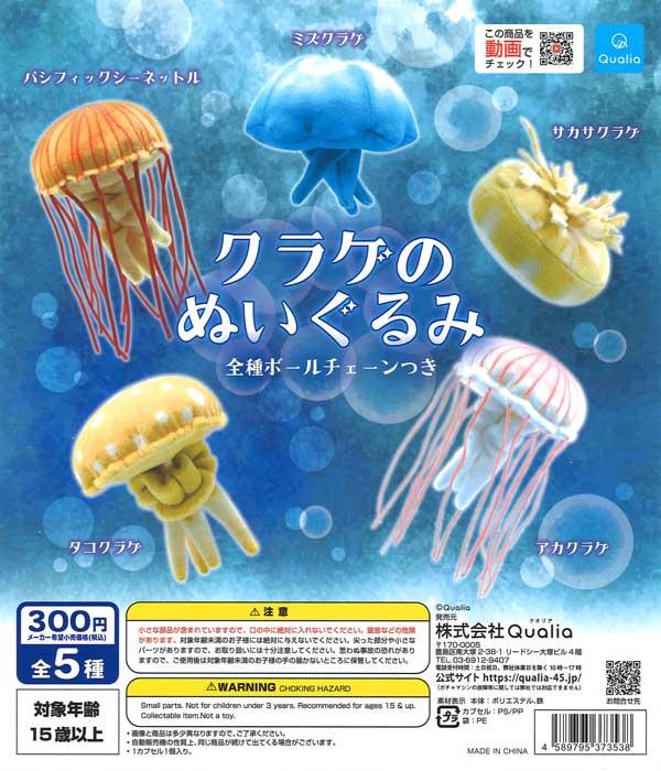 クラゲのぬいぐるみ (40個入り)