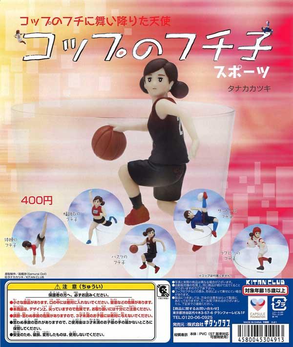 コップのフチ子 スポーツ (30個入り)