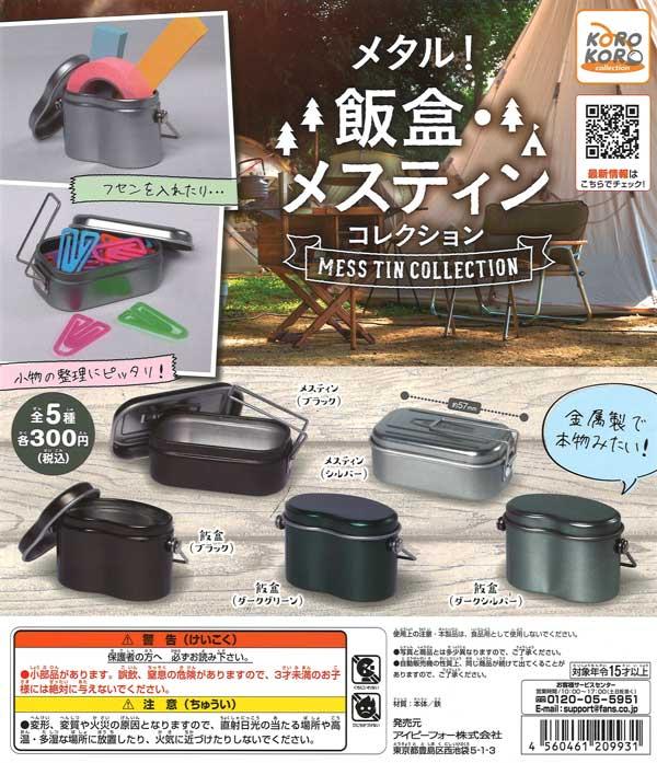 コロコロコレクション メタル!飯盒・メスティンコレクション (40個入り)