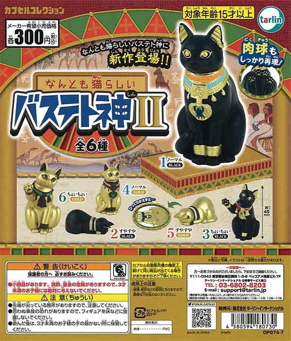 なんとも猫らしいバステト神2 (40個入り)
