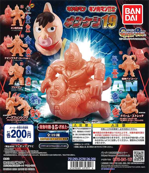 キン肉マン キンケシ19 (50個入り)