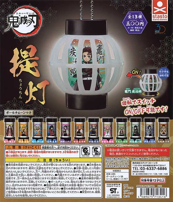 3Dファイルシリーズ 鬼滅の刃 提灯 (40個入り)