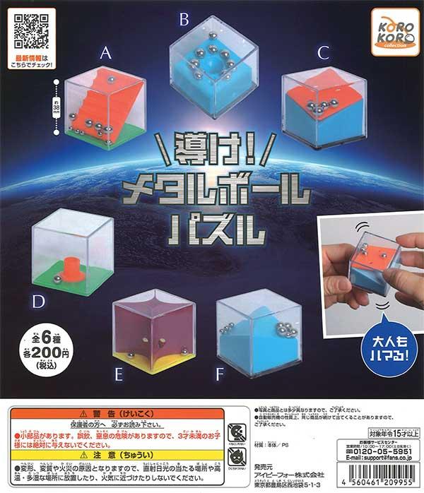 コロコロコレクション 導け!メタルボールパズル (50個入り)