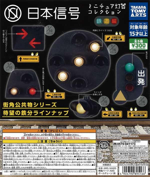 日本信号 ミニチュア灯器コレクション 鉄道編 (40個入り)