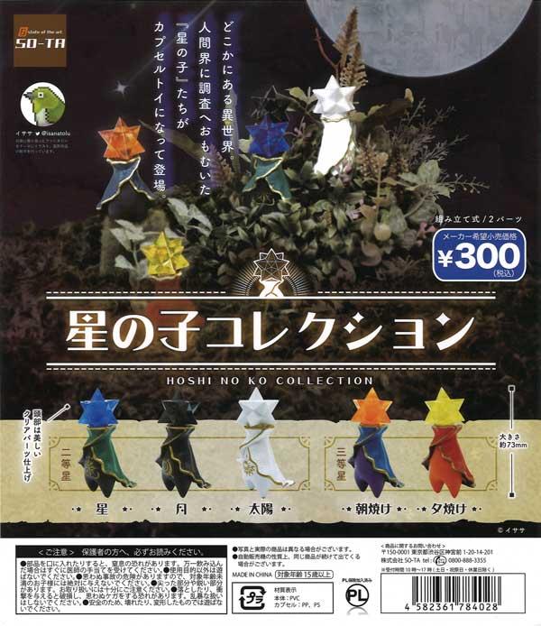 星の子コレクション (40個入り)