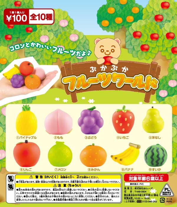 ぷかぷかフルーツワールド(100個入り)