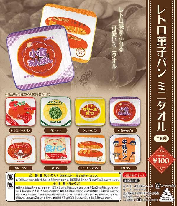 レトロ菓子パンミニタオル(100個入り)