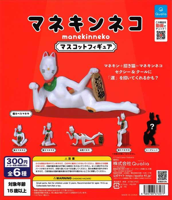 マネキンネコマスコットフィギュア (40個入り)