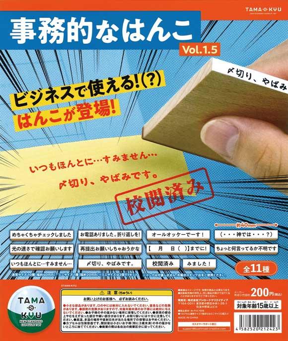 TAMA-KYU 事務的なはんこ vol.1.5 (50個入り)