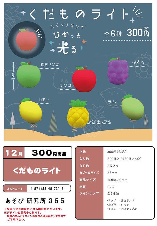 【Z12】くだものライト (50個入り)【予約商品】