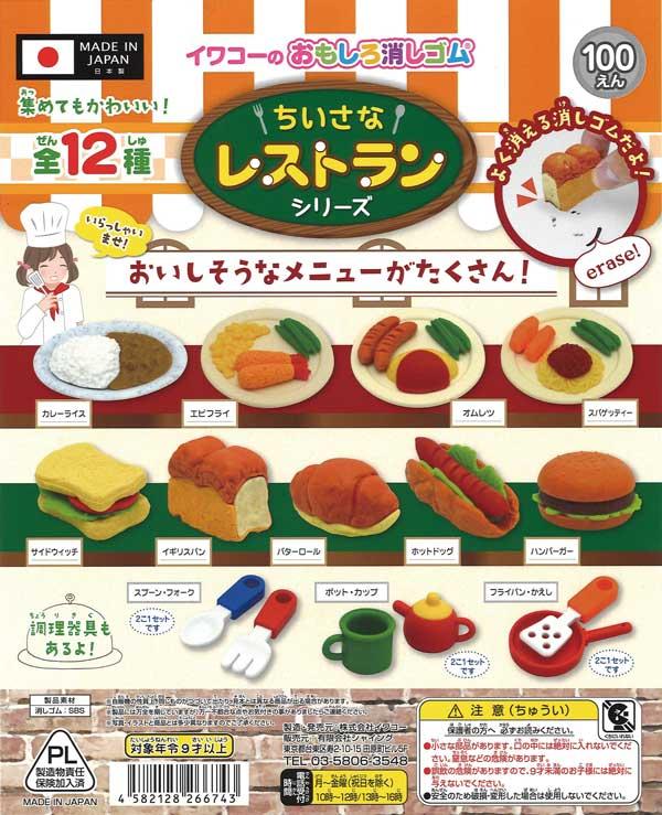 《再販》イワコーのおもしろ消しゴム 〜ちいさなレストランシリーズ〜 (100個入り)