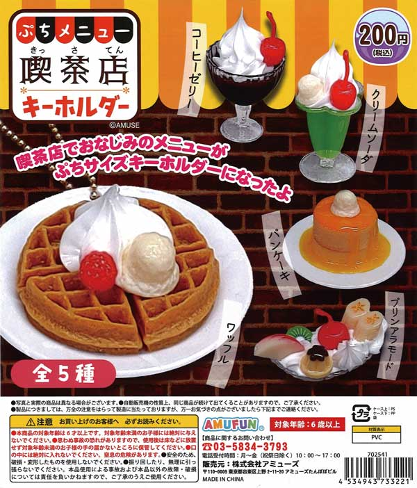 ぷちメニュー 喫茶店キーホルダー(50個入り)