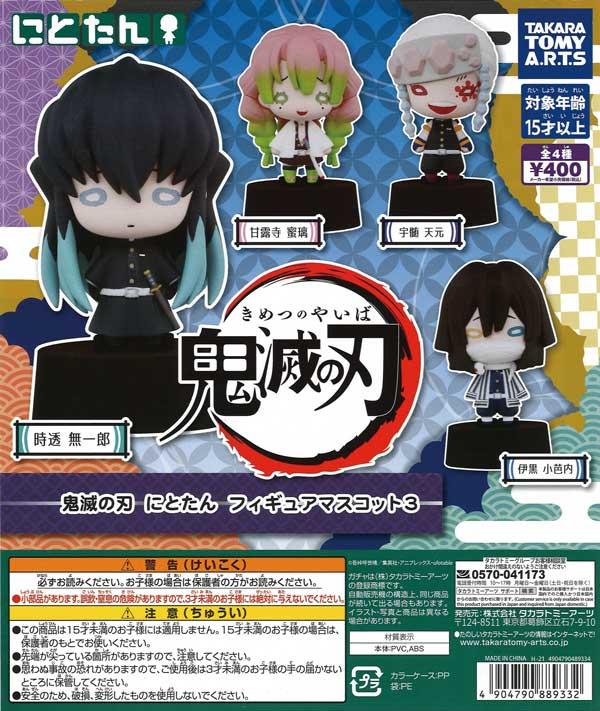 鬼滅の刃 にとたんフィギュアマスコット3 (30個入り)