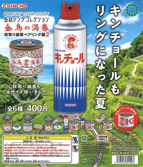 《再販》アートユニブテクニカラー 缶詰リングコレクション金鳥の渦巻 蚊取り線香ペアリング編2 (30個入り)