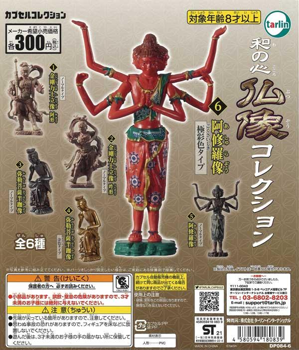 《再販》和の心 仏像コレクション (50個入り)