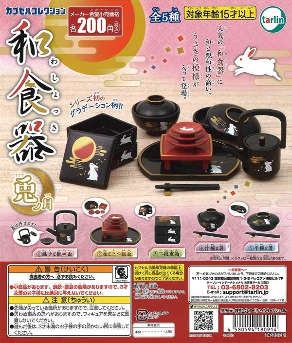 和食器 兎ノ月 (50個入り)
